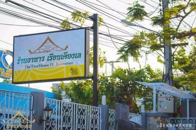 เรือนเคียงเล Thai House 51