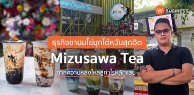 ธุรกิจชานมไข่มุกไต้หวันสุดฮิต Mizusawa Tea จากความหลงใหลสู่กำไรหลักแสน