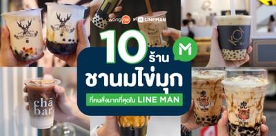 10 ร้านชานมไข่มุกที่คนสั่งมากที่สุดใน LINE MAN หนึบหนับเกินห้ามใจ!