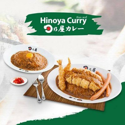 Hinoya curry (ฮิโนยะ เคอรี่) เดอะ มาร์เก็ต แบงคอก