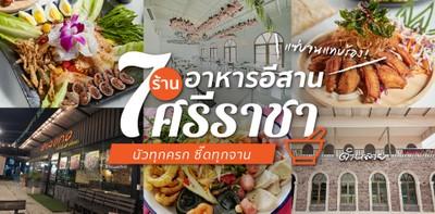 7 ร้านอาหารอีสานศรีราชา นัวทุกครก ซี๊ดทุกจาน