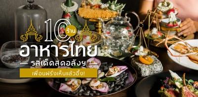 10 ร้านอาหารไทยรสเด็ดสุดอลังการ เพื่อนฝรั่งเห็นแล้วต้องอึ้ง!