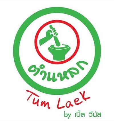 ตำแหลก (Tum laek) เดอะ พาซิโอ ทาวน์