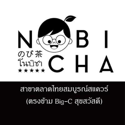 Nobicha โนบิชา ตลาดไทยสมบูรณ์ (ตรงข้าม Big C สุขสวัสดิ์)