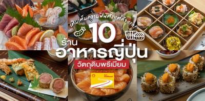 10 ร้านอาหารญี่ปุ่นวัตถุดิบพรีเมียม เติมเต็มความสดใหม่ ฟินตั้งแต่คำแรก