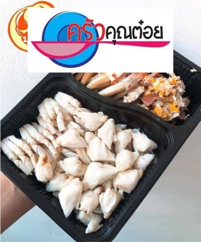 ปูไข่ดอง ปูม้าดอง ปูม้านึ่ง หอยจ๊อ by แพปูเป้ รังสิต รังสิต