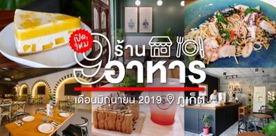 9 ร้านอาหารเปิดใหม่ ภูเก็ต ในเดือนมิถุนายน 2019