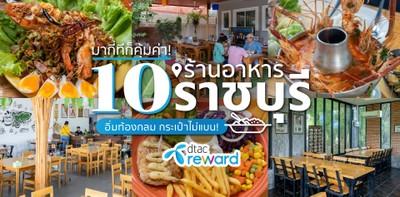 10 ร้านอาหารราชบุรี มากี่ทีก็คุ้มค่า กินอิ่มท้องกลม กระเป๋าไม่แบน!