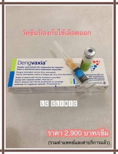 วัคซีนไข้เลือดออก