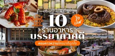 10 ร้านอาหารบรรยากาศดี ตกแต่งชิกเก๋ เมนูไทย-ตะวันตกครบ ชวนแล้วไม่เท!
