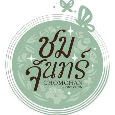 ชมจันทร์ (Chomchan by Onechun)
