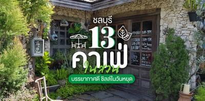 13 คาเฟ่ในสวน คาเฟ่ชลบุรี บรรยากาศดี สายรักธรรมชาติห้ามพลาด