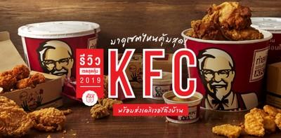 มหากาพย์รีวิวทุกเมนู KFC และเมนูใหม่ 2019 ชำแหละละเอียดเมนูไหนคุ้มบ้าง