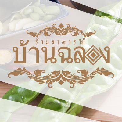 อาหารใต้ บ้านฉลอง (Baan Chalong)