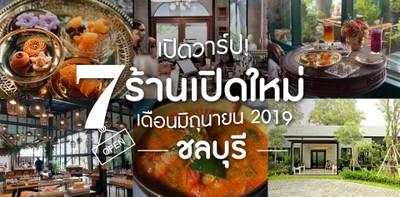 7 ร้านเปิดใหม่ชลบุรี ในเดือนมิถุนายน 2019