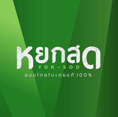 หยกสด ขนมไทยใบเตย 100% สาทร