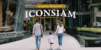 จัดหนัก 5 ร้านอาหาร ICONSIAM เช้าจรดเย็น คาวหวานครบ ครอบครัวแฮปปี้!