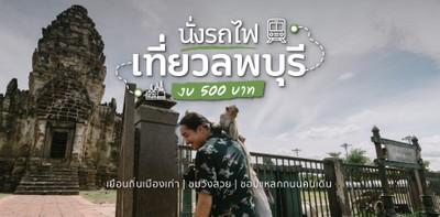 เที่ยวลพบุรีฉบับประหยัดงบ ชมเมืองเก่า ชอปปิงตลาดเด็ดที่มีเฉพาะวันพุธ!