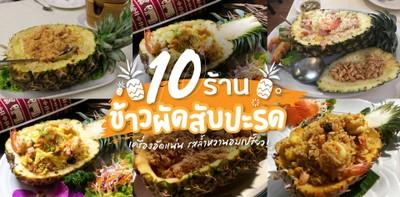 10 ร้านข้าวผัดสับปะรด เครื่องอัดแน่น รสล้ำหวานอมเปรี้ยว!