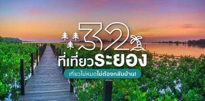 32 ที่เที่ยวระยอง กิน นอน ครบ เที่ยวไม่หมดไม่ต้องกลับบ้าน!