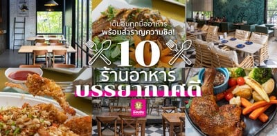 10 ร้านอาหารบรรยากาศดี เต็มอิ่มทุกมื้ออาหาร พร้อมสำราญความชิล!