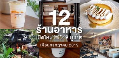 12 ร้านอาหารเปิดใหม่ ภูเก็ต ในเดือนกรกฎาคม 2019