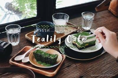 Tealily Cafe (ทีลิลี่คาเฟ่) เอกมัย 12