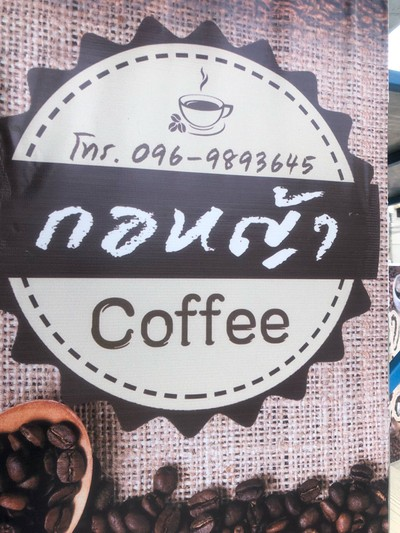 กอหญ้า Coffee