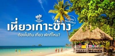 เที่ยวเกาะช้าง ต้องไปกิน เที่ยว พักที่ไหน? อ่านจบครบที่เดียว!