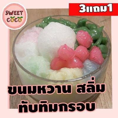 Sweet CoCo สลิ่ม ทับทิมกรอบ (สวีท โคโค่) สาขา1 ราม124