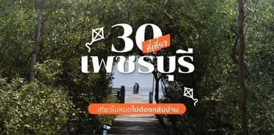30 ที่เที่ยวเพชรบุรี หนีร้อนใกล้กรุงฯ เที่ยวไม่หมดไม่ต้องกลับบ้าน