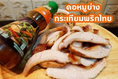 คอหมูย่าง กระเทียมพริกไทย
