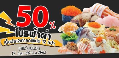 """""""Sushi OO"""" โปรฟ้าผ่า เพื่อคนรักดิบเบิลซูชิพรีเมียม ลดเปรี้ยง ๆ 50%"""