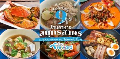 9 ร้านอาหารสมุทรสาคร จัดเต็มเจ้าเด็ด เมนูหลากหลาย แวะได้ทุกครั้งที่มา!