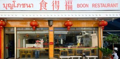 """5 เหตุผลที่ Wongnai ชวนกิน """"บุญโภชนา"""" ร้านอาหารจีนย่านสีลม"""