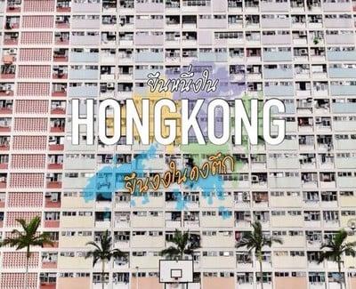 🇭🇰 ยืนหนึ่งในฮ่องกงยืนงงในดงตึก 2019 🇭🇰