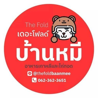 The Fold บ้านหมี (เดอะโฟลด์บ้านหมี)