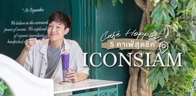 จิบกาแฟชิล ๆ ที่ ICONSIAM เป็น Café Hopper จนหมดวันแบบไม่ทันตั้งตัว