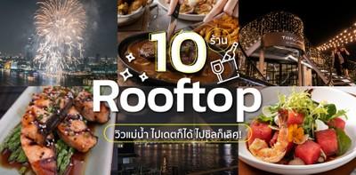 10 ร้าน Rooftop วิวแม่น้ำ ไปเดตก็ได้ ไปชิลก็เลิศ!