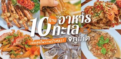 10 ร้านอาหารทะเล ภูเก็ต เด็ดสุดในย่านป่าตอง!