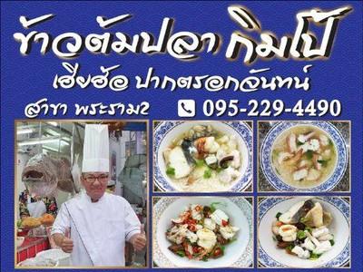 ข้าวต้มปลากิมโป้ (เฮียฮ้อ ปากตรอกจันทน์) สาขา 2 (ข้าวต้มปลากิมโป้) พระราม2