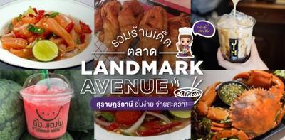 รวมร้านเด็ด ตลาด Landmark Avenue สุราษฎร์ธานี อิ่มง่าย จ่ายสะดวก!