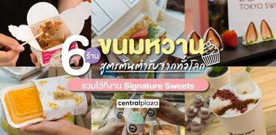 6 ร้านขนมหวานสูตรต้นตำรับจากทั่วโลก รวมไว้ที่งาน Signature Sweets