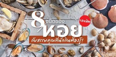 8 ชนิดของหอยยอดฮิต กับสรรพคุณที่นักกินต้องรู้!