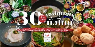30 ร้านอาหารเชฟชุมชนทั่วไทย รังสรรค์เมนูเด็ดท้องถิ่น ชวนประทับใจทุกจาน