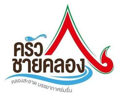 ครัวชายคลอง (Krua Chay Klong)