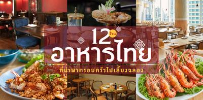 12 ร้านอาหารไทยที่น่าพาครอบครัวไปเลี้ยงฉลองมื้อแห่งความสุข
