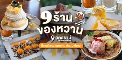 9 ร้านของหวานอุดรธานี ที่สายหวานจนน้ำตาลเรียกพี่ ต้องมาโดน !