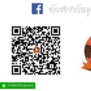 ข้าวซอยบ้านคุณยาย (khan soi baan khun yai)