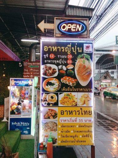ร้านแมวกินปลา@เทคโนลาดกระบัง (MikeNeko Japanese Restaurant) ลาดกระบัง
